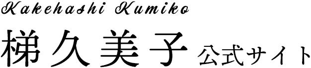 梯久美子公式サイト